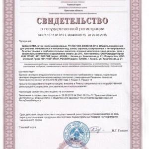 Сертификат качества на шланги