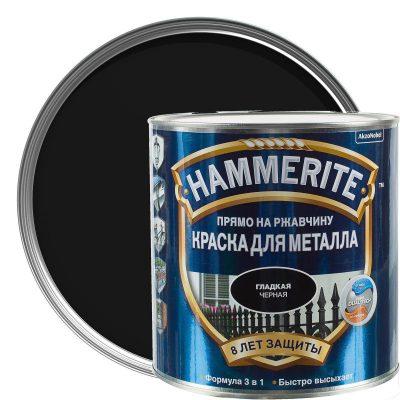 Краска Hammerite гладкая Черная по металлу 2,5л.