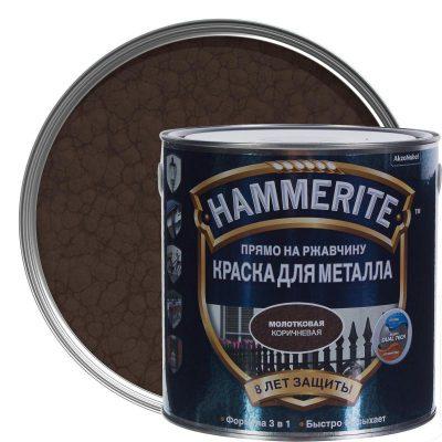 Краска Hammerite молотковая Коричневая по металлу 2,5л.
