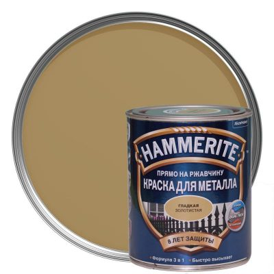 Hammerite гладкая Золотистая по металлу 0,75л